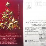 クリスマスアートコンペティション